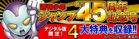 週刊少年ジャンプ45周年記念号