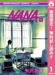 NANA/電子書籍