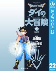 〓 DRAGON QUEST ダイの大冒険 ドラクエ 電子コミック  読み放題 漫画