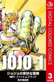 〓 ジョジョの奇妙な冒険 第1部 (フルカラー) 電子コミック  読み放題 漫画