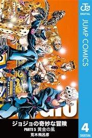 〓 ジョジョの奇妙な冒険 第5部 モノクロ版 電子コミック  読み放題 漫画