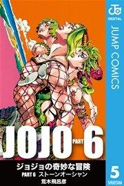 〓 ジョジョの奇妙な冒険 第6部 モノクロ版 電子コミック  読み放題 漫画