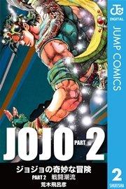 〓 ジョジョの奇妙な冒険 第2部 (フルカラー) 電子コミック  読み放題 漫画