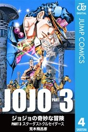 〓 ジョジョの奇妙な冒険 第3部 (フルカラー) 電子コミック  読み放題 漫画