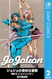 〓 ジョジョの奇妙な冒険 第8部 モノクロ版 電子コミック  読み放題 漫画