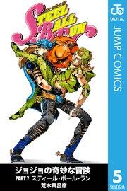ジョジョの奇妙な冒険 第7部 モノクロ版 5巻 漫画