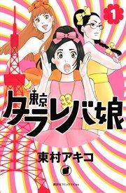 東京タラレバ娘/電子書籍