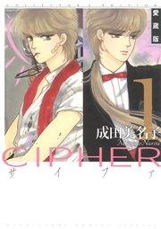 CIPHER1巻/電子書籍