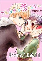【これは恋のはなし】無料漫画!11巻をフルダウン …
