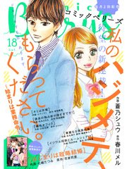 comic Berry's vol.18