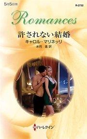 コミックシーモアで買える「許されない結婚」の画像です。価格は648円になります。