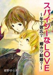 コミックシーモアで買える「スパイシーなLOVE ?年下彼氏? 婚カツ結婚??」の画像です。価格は257円になります。