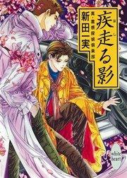 コミックシーモアで買える「疾走る影 真・霊感探偵倶楽部(3」の画像です。価格は486円になります。