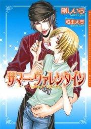 コミックシーモアで買える「サマー・ヴァレンタイン」の画像です。価格は594円になります。
