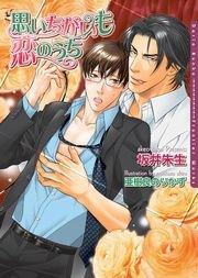 コミックシーモアで買える「思いちがいも恋のうち」の画像です。価格は594円になります。