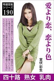 コミックシーモアで買える「愛より恋、恋より色」の画像です。価格は108円になります。
