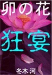 コミックシーモアで買える「卯の花狂宴」の画像です。価格は108円になります。