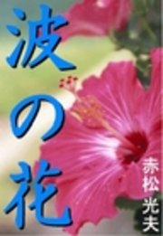 金沢温泉の画像
