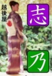 歌舞伎美人の画像
