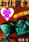 コミックシーモアで買える「お仕置き愛」の画像です。価格は108円になります。