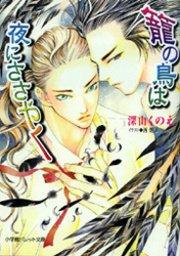 コミックシーモアで買える「パレット文庫 籠の鳥は夜にささやく」の画像です。価格は302円になります。