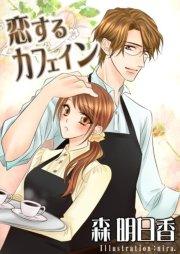 コミックシーモアで買える「恋するカフェイン」の画像です。価格は324円になります。