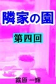 コミックシーモアで買える「隣家の園第四回—青い花—優佳—」の画像です。価格は108円になります。