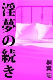 コミックシーモアで買える「淫夢の続き」の画像です。価格は108円になります。