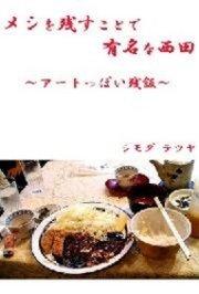 コミックシーモアで買える「メシを残すことで有名な西田?アートっぽい残飯?」の画像です。価格は216円になります。