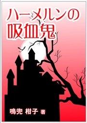 コミックシーモアで買える「ハーメルンの吸血鬼」の画像です。価格は324円になります。