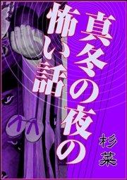 コミックシーモアで買える「真冬の夜の怖い話」の画像です。価格は108円になります。