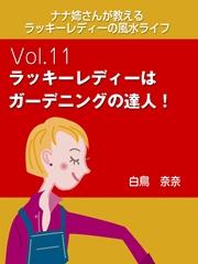 コミックシーモアで買える「ナナ姉さんが教える ラッキーレディーの風水ライフ vol.11 ラッキーレディーはガーデニングの達人」の画像です。価格は108円になります。
