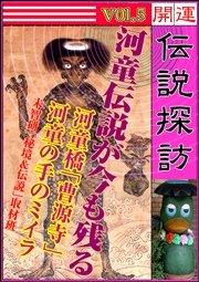 コミックシーモアで買える「開運伝説探訪 Vol.5 河童伝説が今も残る河童橋「曹源寺」」の画像です。価格は162円になります。