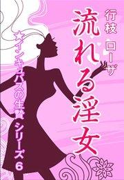 コミックシーモアで買える「流れる淫女」の画像です。価格は216円になります。