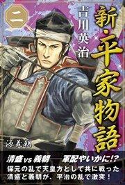 コミックシーモアで買える「新・平家物語 二巻」の画像です。価格は324円になります。