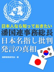 コミックシーモアで買える「日本人なら知っておきたい 潘国連事務総長日本名指し批判発言の真相」の画像です。価格は216円になります。