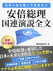 コミックシーモアで買える「日本人なら知っておきたい 安倍総理国連演説全文」の画像です。価格は216円になります。