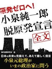 日本記者クラブ 会見の画像
