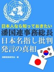 コミックシーモアで買える「日本人なら知っておきたい 潘国連事務総長の日本名指し批判発言の真相」の画像です。価格は270円になります。