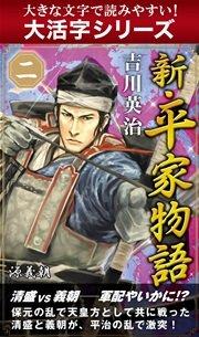 コミックシーモアで買える「【大活字シリーズ】新・平家物語 二巻」の画像です。価格は324円になります。