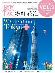 コミックシーモアで買える「【繁体字版】櫻 粉紅花海/ WAttention Tokyo (Taiwan Edition vo」の画像です。価格は432円になります。