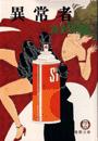 コミックシーモアで買える「異常者」の画像です。価格は594円になります。