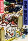 商品画像:忍者猿飛佐助(上)