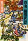 商品画像:忍者猿飛佐助(下)