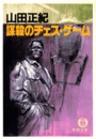 コミックシーモアで買える「謀殺のチェスゲーム」の画像です。価格は594円になります。