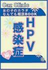 hpvの画像