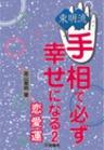コミックシーモアで買える「恋愛運」の画像です。価格は216円になります。