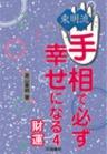 コミックシーモアで買える「財運」の画像です。価格は216円になります。
