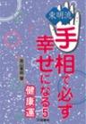 コミックシーモアで買える「健康運」の画像です。価格は216円になります。