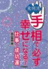 コミックシーモアで買える「仕事・成功運」の画像です。価格は216円になります。